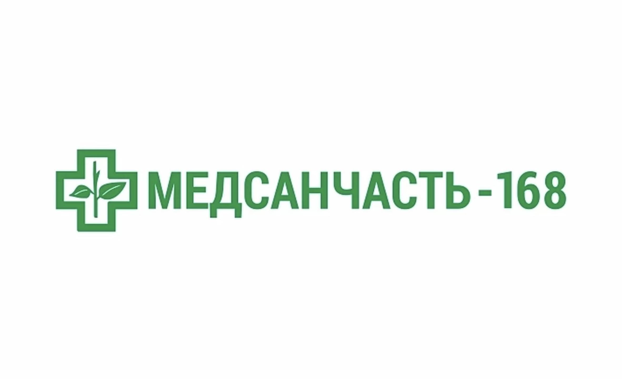 медсанчасть 168.webp (1200×800) 2021-08-18 06-38-49