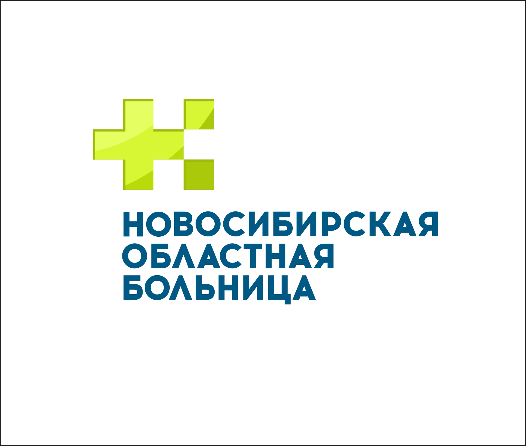 Новосиб обл больница